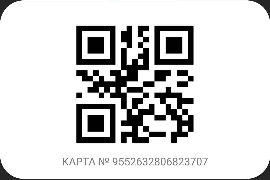 Штрих-код карты Spar: фото.