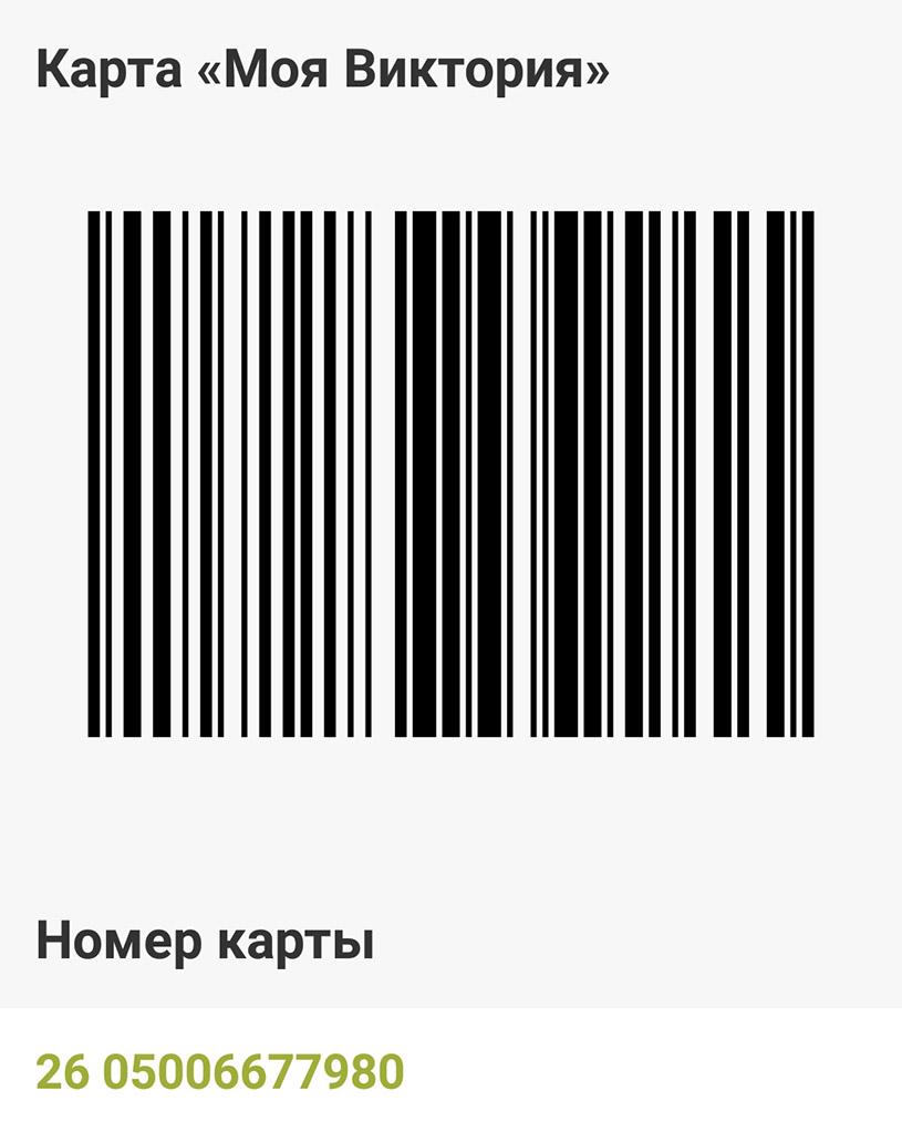 Штрих код карты магазина Виктория: фото.