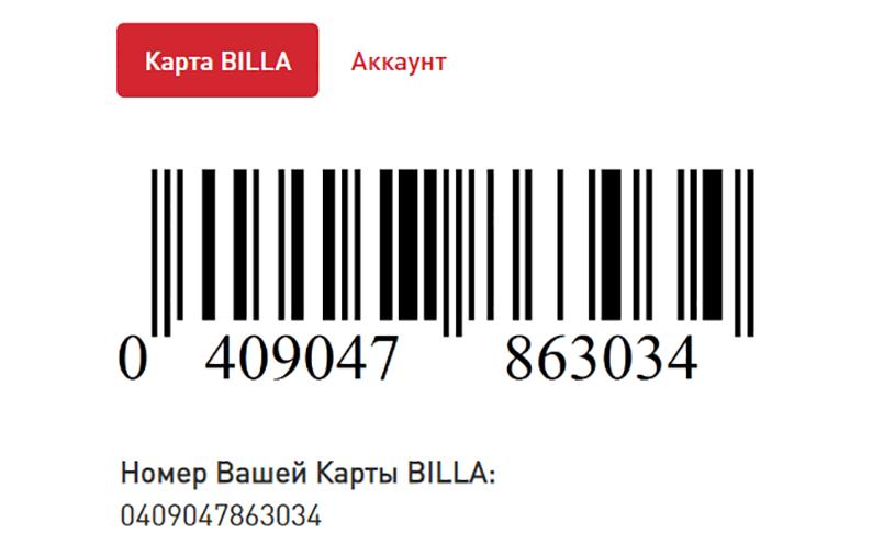 Вкусная карта Билла: фото штрих кода 2020 года