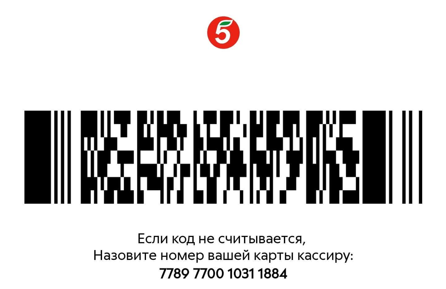 Штрих код Выручай карты Пятерочка: фото.