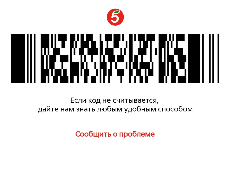 Фото выручай карты магазина Пятерочка: штрих-код.