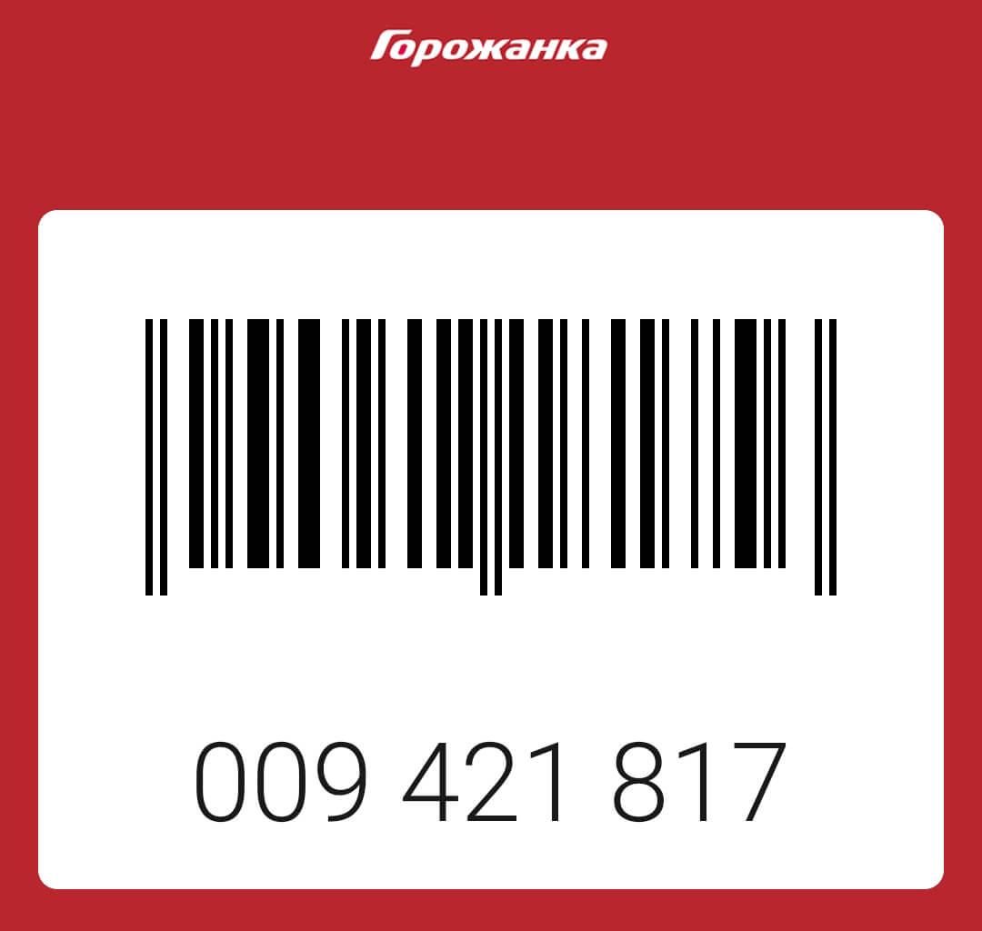 Штрих код карты Горожанки в городе Новосибирск: фото.