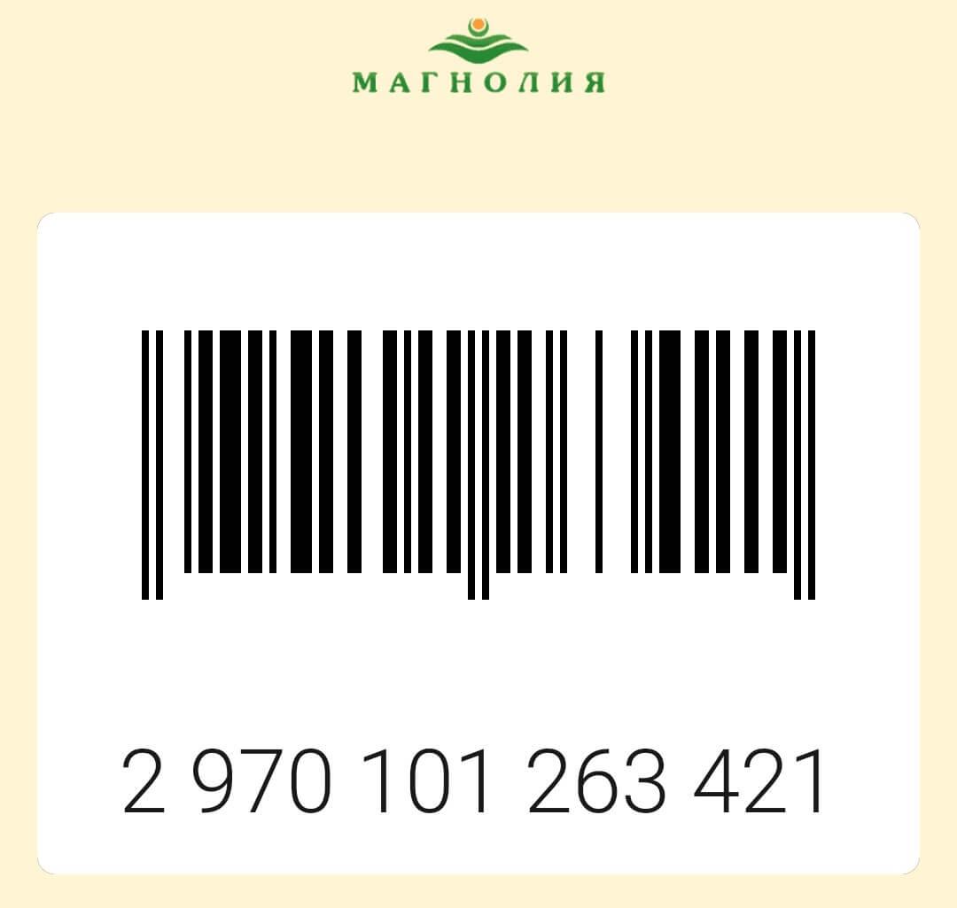 Карта магазина магнолия штрих код: фото.