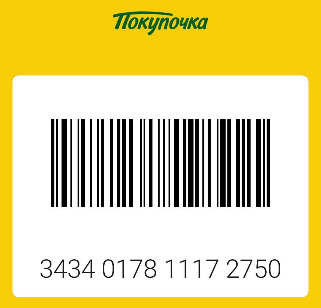 Карта Покупочки: фото штрих кода.