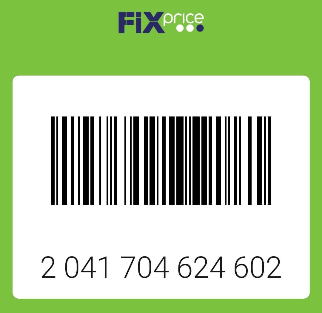 Штрих код карты Fix Price: фото.