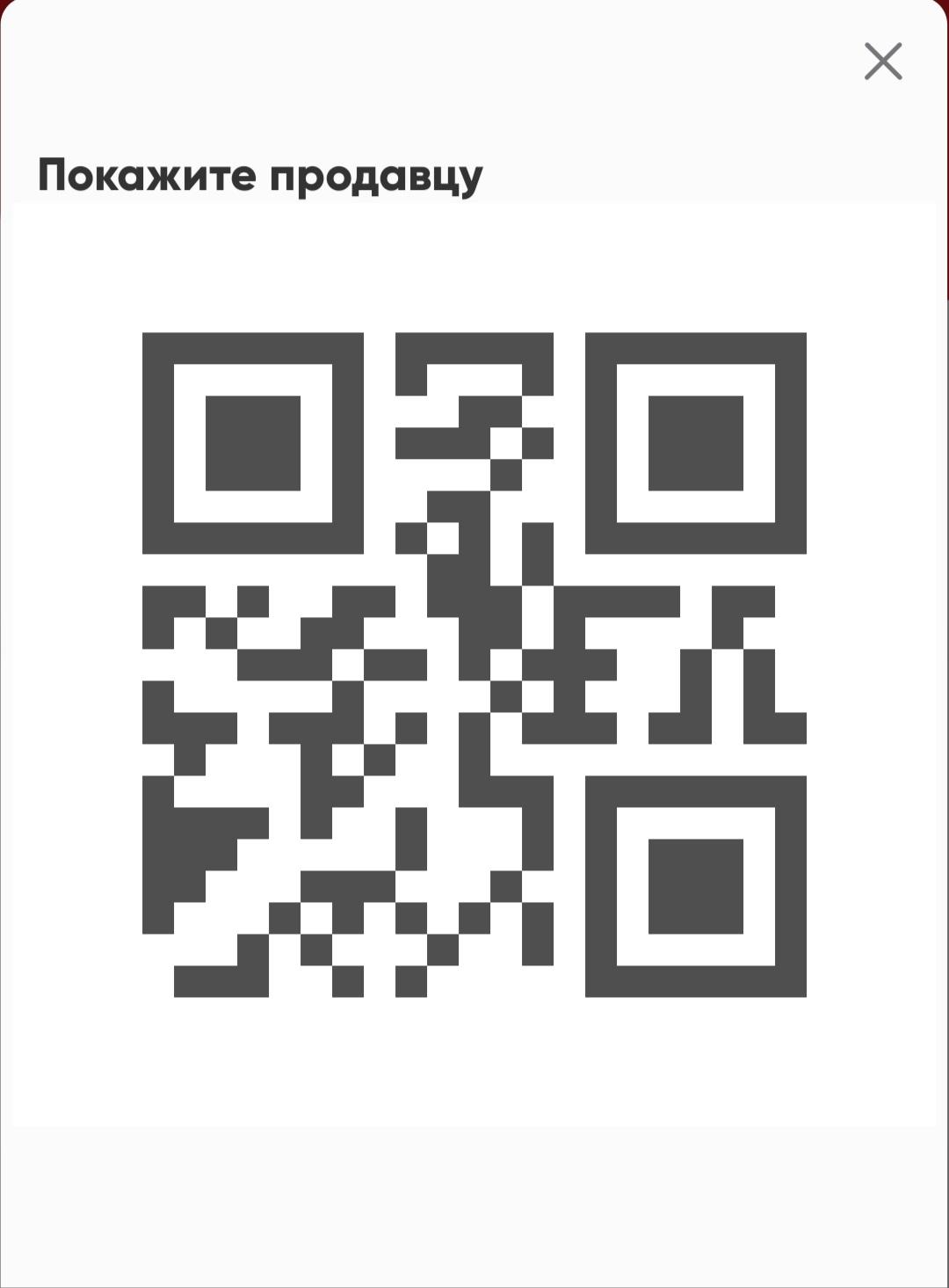Карта магазина Верный штрих код: фото.