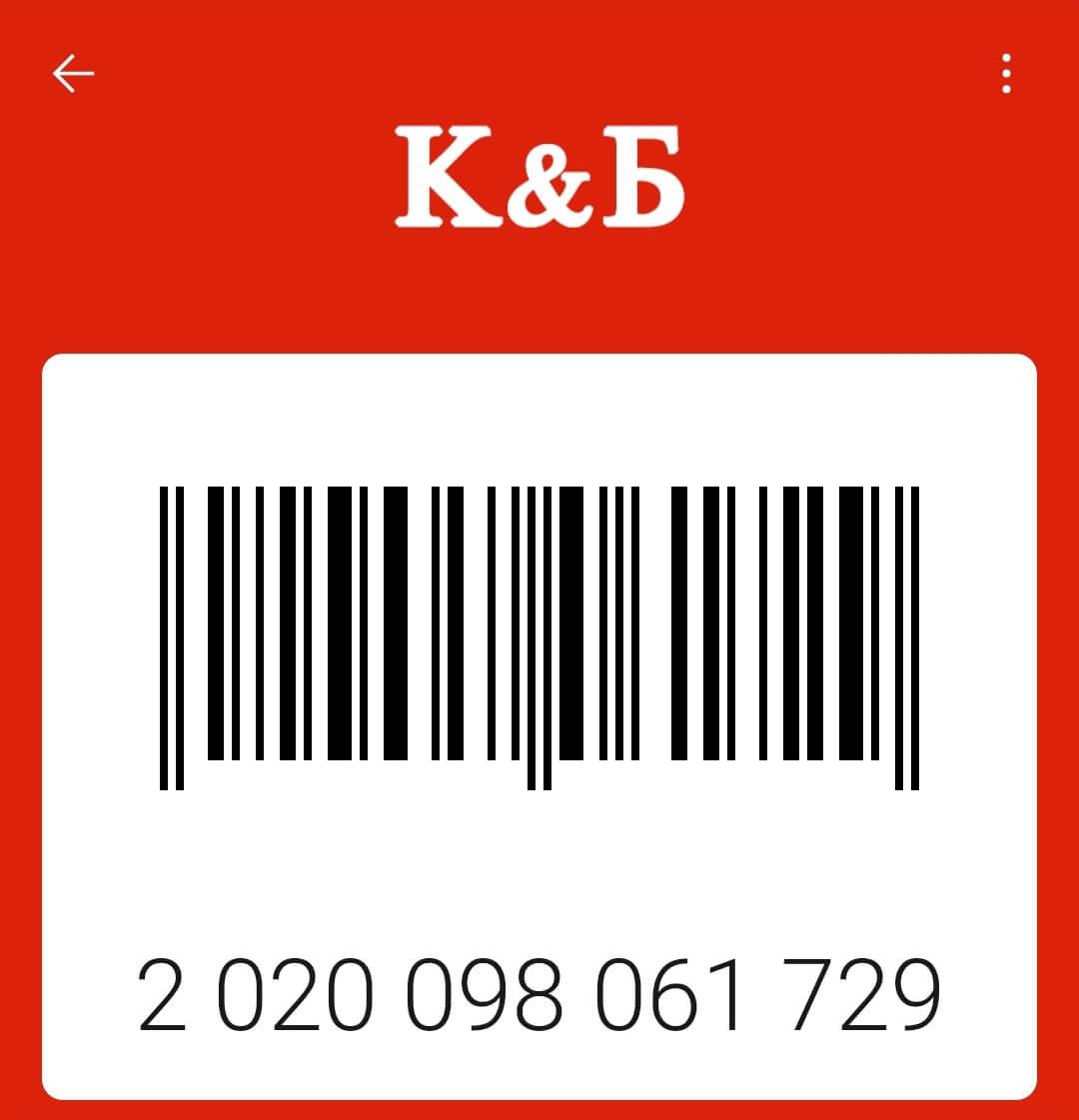 Штрих код карты Красное и Белое.