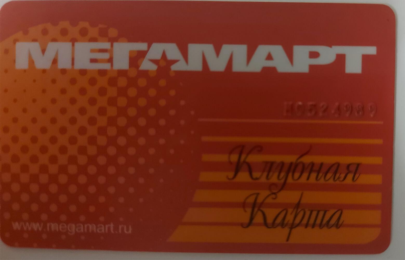 Скидочная карта Мегамарт: штрих код и номер.