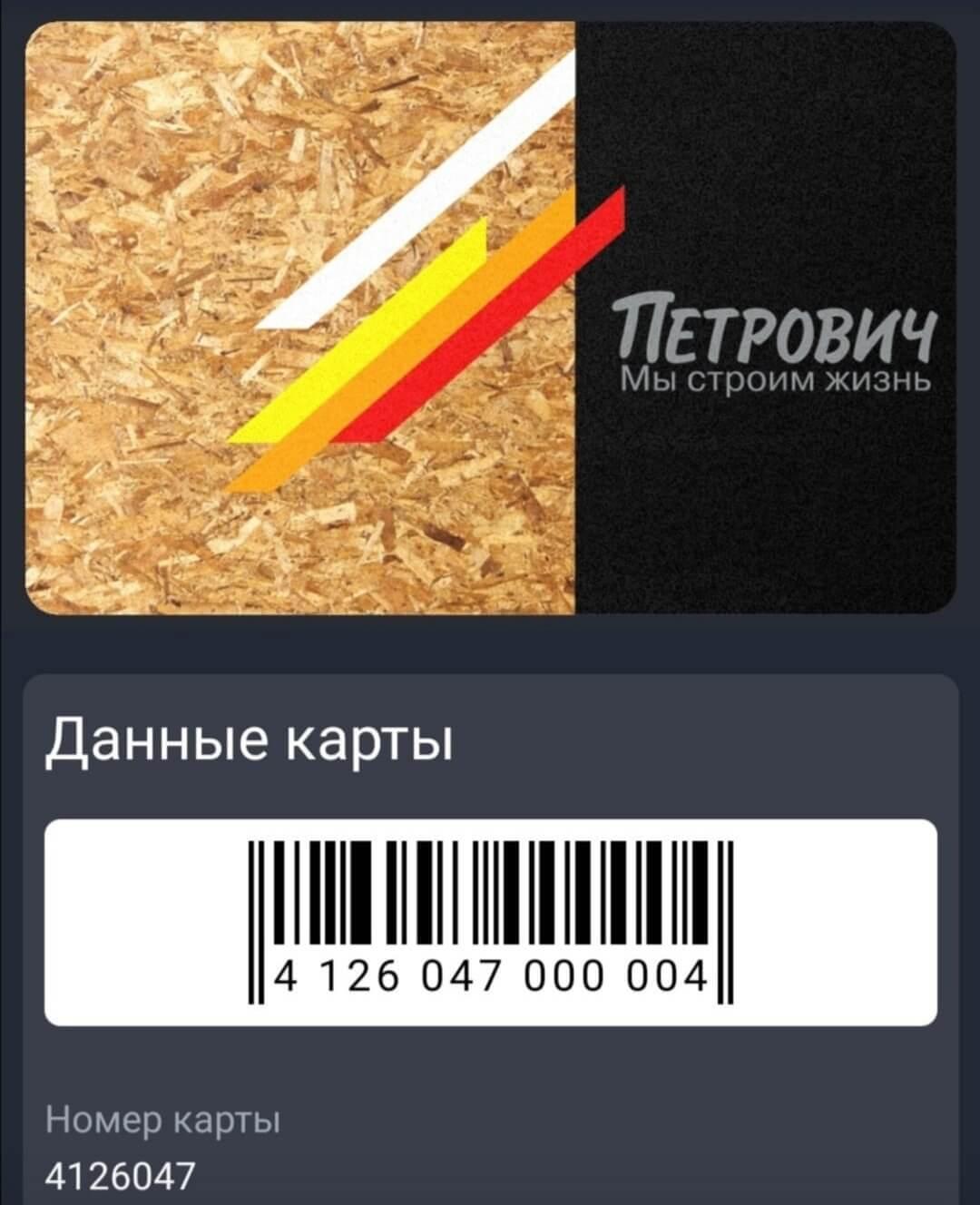 Скидочная карта Петрович: штрих код.