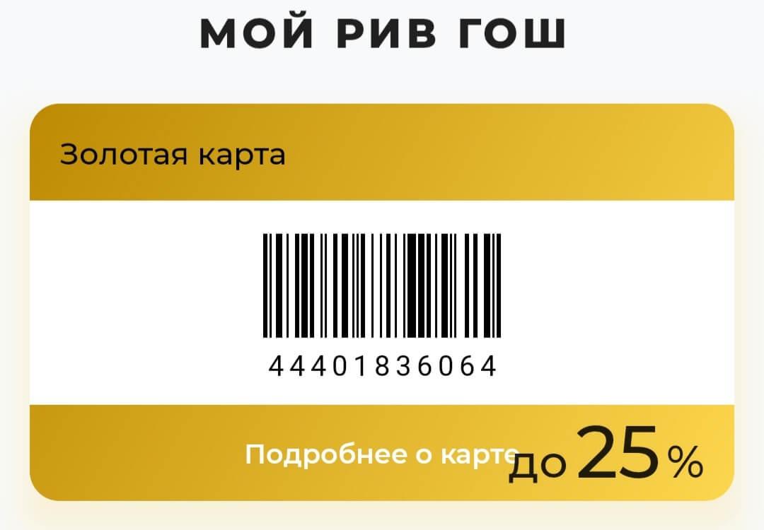 Золотая карта Рив Гош: штрих код.
